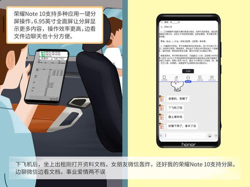 """荣耀Note10数码漫谈 商务办公""""大大大""""方便"""