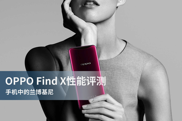 OPPO Find X性能评测 骁龙845 AIE不简单