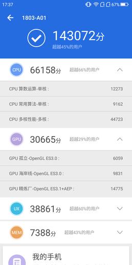 360手机N7 Lite评测 漂亮得不像实力派!