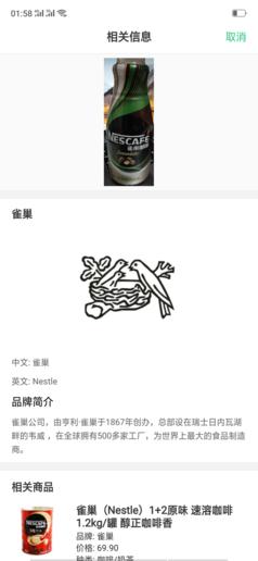 智能识物与拍照翻译功能