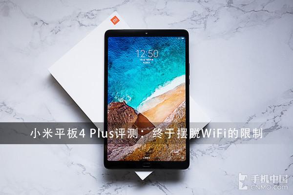 小米平板4 Plus评测:终于摆脱WiFi的限制