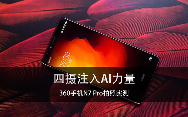 360手机N7 Pro拍照实测 四摄