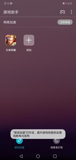 荣耀8X Max游戏助手
