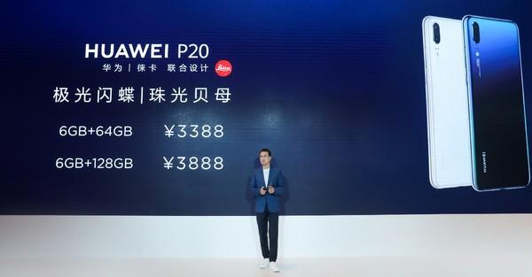 华为P20系列新色开售!售价3388元起