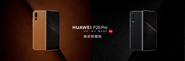 华为P20 Pro真皮限量版