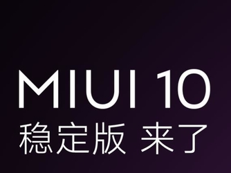 MIUI10稳定版正式推送 首批支持12款机型