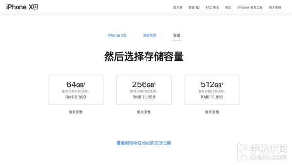 iPhone XS价格