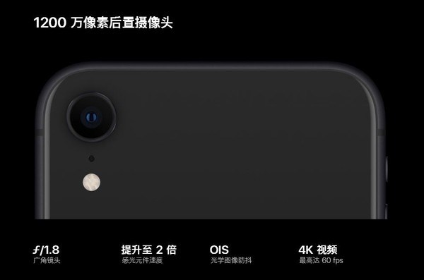 iPhone XR后置单摄
