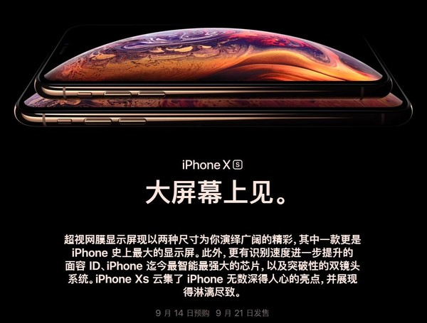 苹果发布了iphone xr,iphone xs,iphone xs max三款新机.