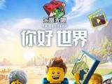 """腾讯联合乐高推出沙盒游戏""""乐高无限"""""""