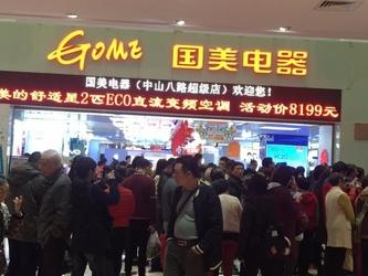 华南国美狠砸家电市场:全场一万送五千