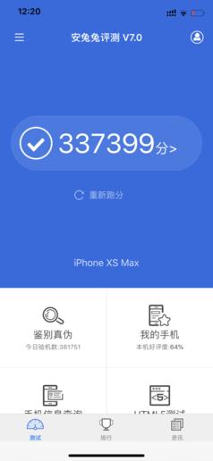 iPhone XS Max跑分成绩