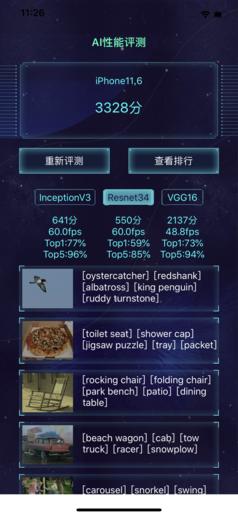 AI性能跑分(左为iPhone XS Max)