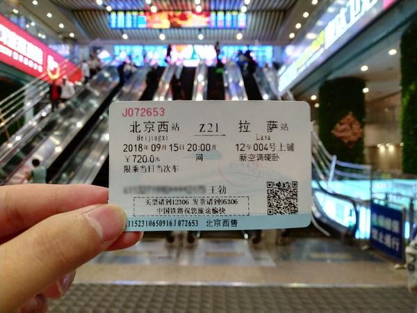 Z21列車:北京西 - 拉薩