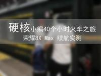 40個小時火車之旅 榮耀8X Max續航實測