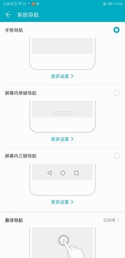 荣耀Note10手势导航体验 操作丝滑流畅