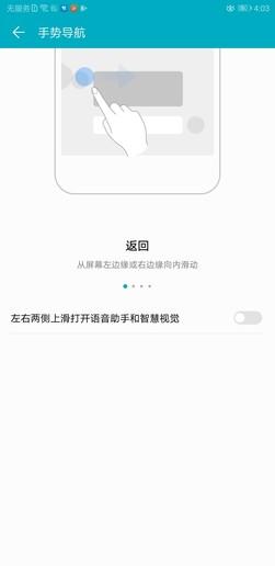 荣耀Note10 手势导航