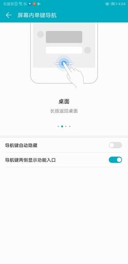 荣耀Note10单键导航/三键导航