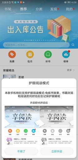 荣耀Note10开启护眼阅读模式