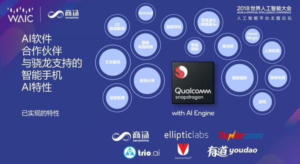 目前在智能手機領域驍龍AIE已經獲得諸多合作