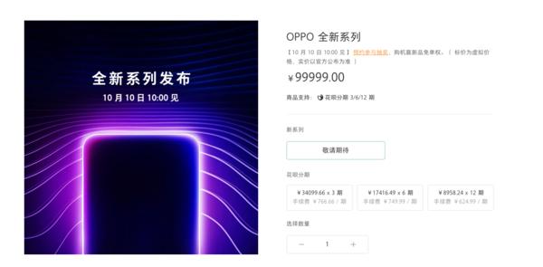 OPPO全新系列手机现已亮相官网