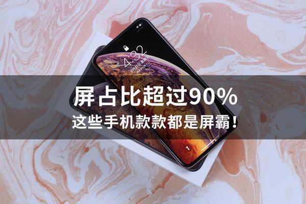 屏占比超过90% 这些手机款款都是屏霸!
