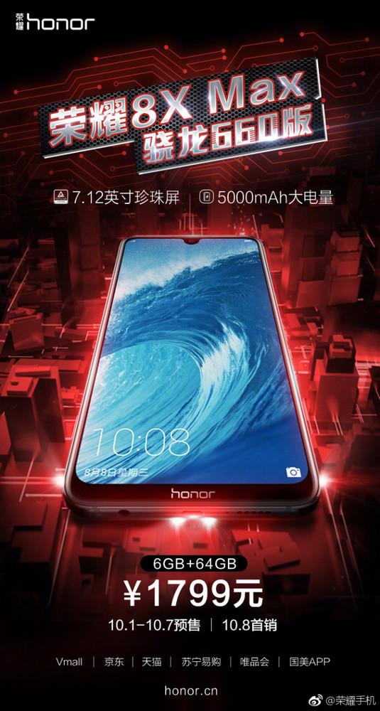 荣耀8X Max骁龙660即将开售:6GB+64GB版本手机售价1799