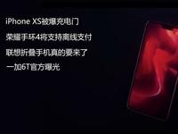 iPhone XS充電門 榮耀手環4將支持支付