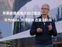 蘋果充電自動訂酒店 華為Mate 20預告片