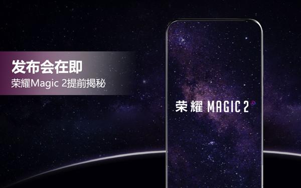榮耀Magic 2提前揭秘