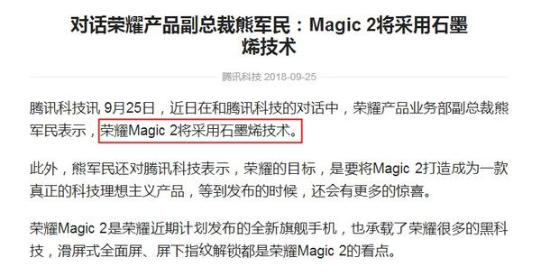 榮耀Magic 2將采用石墨烯技術