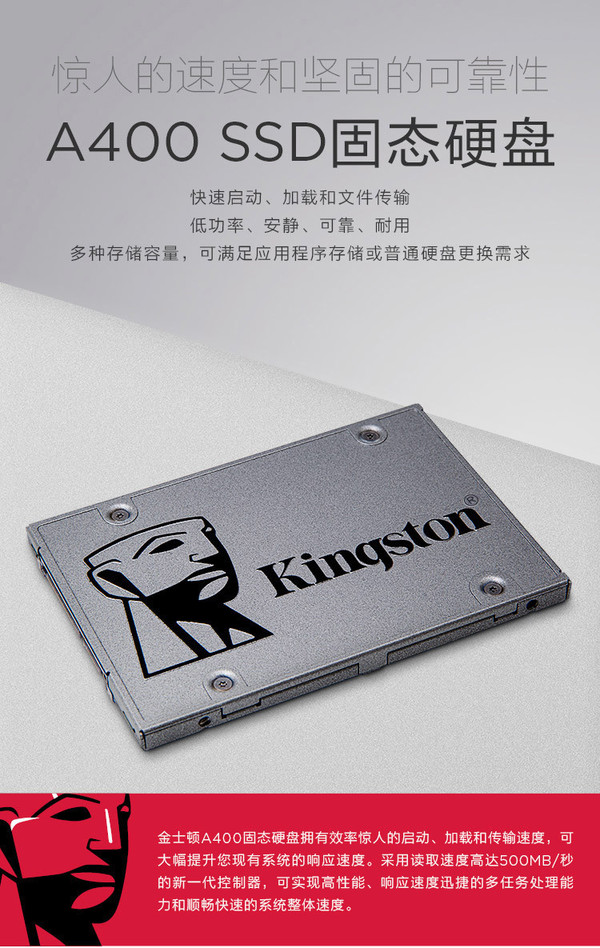 金士顿(Kingston)A400系列