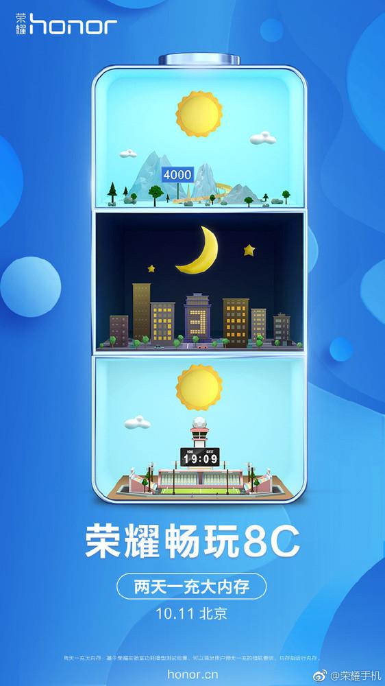 荣耀畅玩8C海报