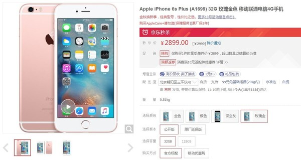 iPhone 6s Plus秒杀