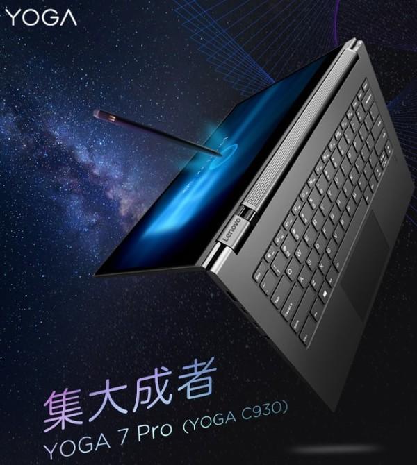 联想 YOGA 7 Pro