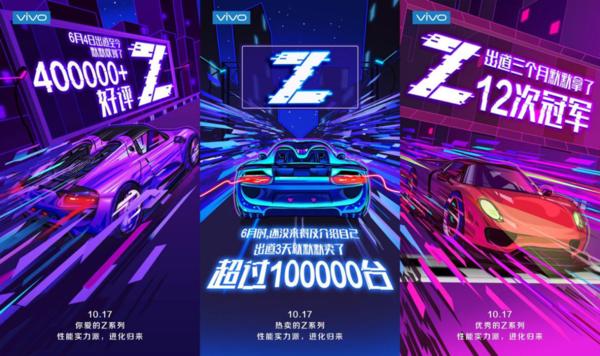 千元机搞事情 vivo Z系列或搭载骁龙710