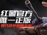 腾讯新手游《红警Online手游》今日首发