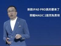 新iPad Pro真的要來了 榮耀錦鯉活動開啟