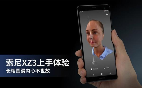 索尼XZ3上手体验:长相圆滑内心不世故
