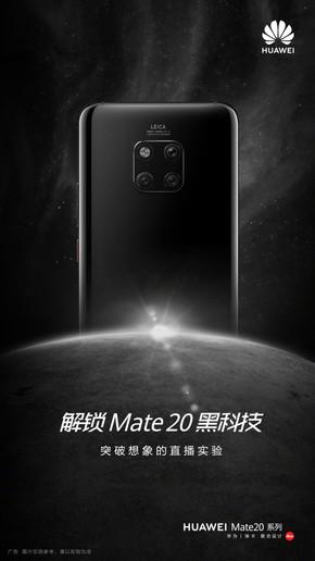 Mate20黑科技來襲 大咖直播輪番解鎖亮點