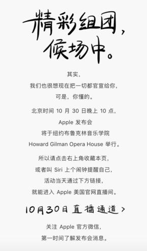 官宣!蘋果新iPad Pro發布會定檔10.30