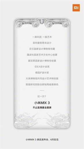 雷軍劇透:小米MIX3極致全面屏極致自拍