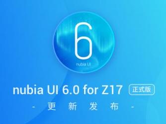 努比亚Z17更新nubia UI 6.0 全新视觉享受