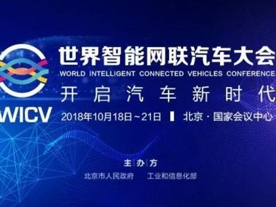 世界智能网联汽车大会开幕 探讨新技术