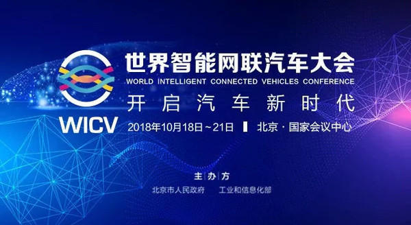 世界智能网联汽车大会海报(图片来自官方)