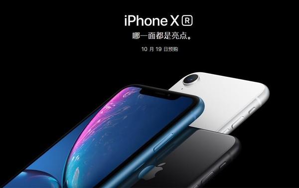 iPhone XR今日開啟預購