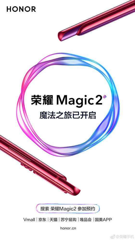 荣耀Magic 2开启预约