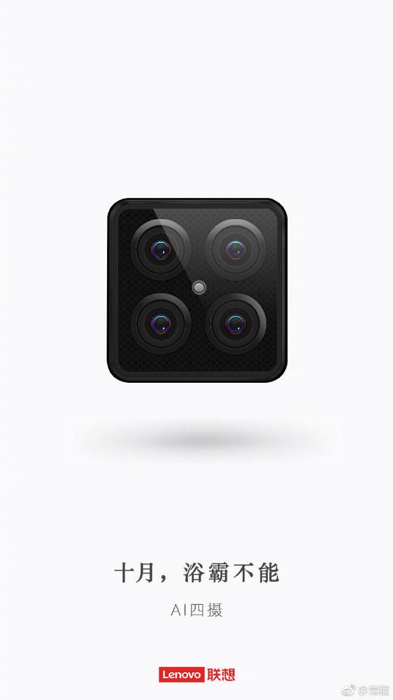 联想Z5 Pro或后置四摄
