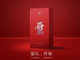 粉丝必买 华为nova3易烊千玺定制版预售