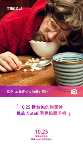 魅族Note8消息汇总 国民拍照手机抢先看